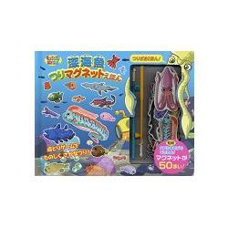 深海魚釣魚磁鐵遊戲繪本