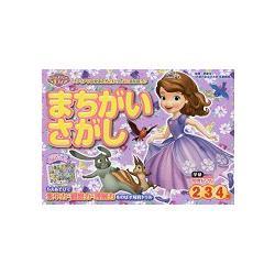蘇菲亞小公主找錯遊戲書
