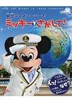 東京迪士尼尋找米奇冒險遊戲書