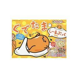 人氣療癒蛋黃哥貼紙遊戲書 5~7歲適讀 新裝版