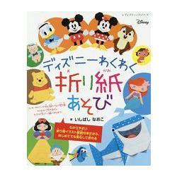 迪士尼系列快樂摺紙集