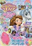 迪士尼小公主蘇菲亞完全指南附7色光粉色公主吊飾
