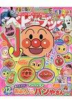 BABYBOOK 12月號2017附麵包超人麵包店洗澡遊戲組.海報
