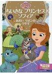 迪士尼小公主蘇菲亞-藍色緞帶的兔子繪本 2~4歲適讀