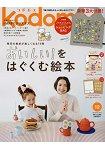Kodomoe 12月號2017附野貓軍團環保袋.野貓軍團手帳