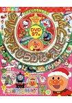 聖誕節平假名.英語兒童練習書 12月號2017附麵包超人面具.DVD