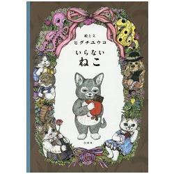 口裕子繪本-被遺棄的貓