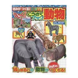 你也能做的可動模型簡單勞作書-動物篇