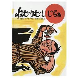 沖繩童話繪本-瞌睡蟲
