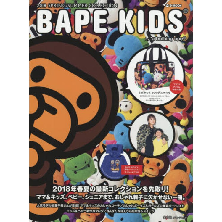 BAPE KIDS by bathing ape 品牌MOOK 2018年春夏號