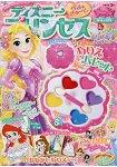 迪士尼公主Love&Cute 2月號2018附水彩著色畫.貼紙.折紙信封