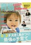 育腦Baby-mo特刊-最強育兒指南 0~3歲發展差異