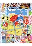 小學一年生 3月號2018附哆啦A夢乘法學習板