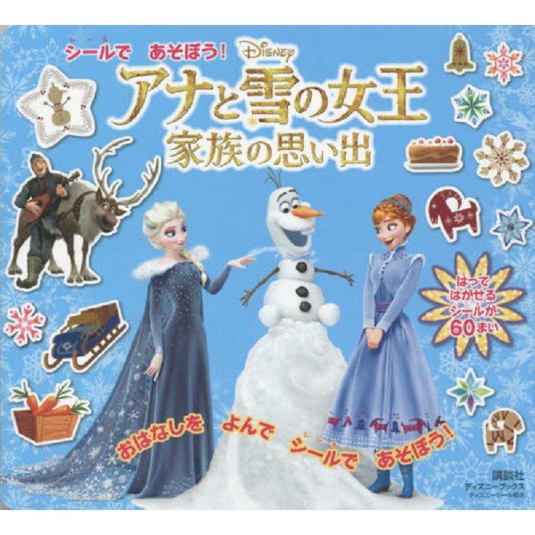 冰雪奇緣貼紙遊戲繪本