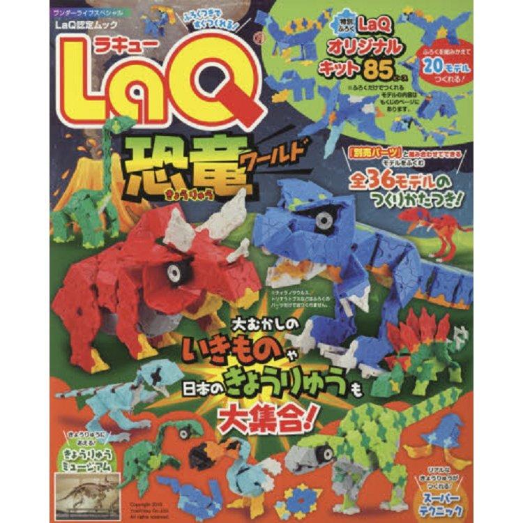 日本LaQ立體積木恐龍世界
