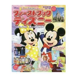 2~5歲幼兒迪士尼遊戲教育綜合誌  2018年版 Vol.1