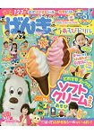 元氣遊戲繪本 5月號2018附冰淇淋玩具組