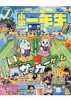 小學一年生 7月號2018附哆啦A夢磁力足球遊戲組等