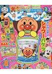 BABYBOOK 8月號2018附麵包超人洗澡玩具組.貼紙.海報
