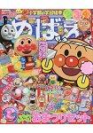 啟蒙遊戲繪本 8月號2018附麵包超人祭典遊戲組.人偶.貼紙