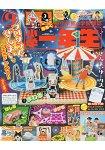 小學一年生 9月號2018附哆啦A夢自動發條馬戲團遊戲組