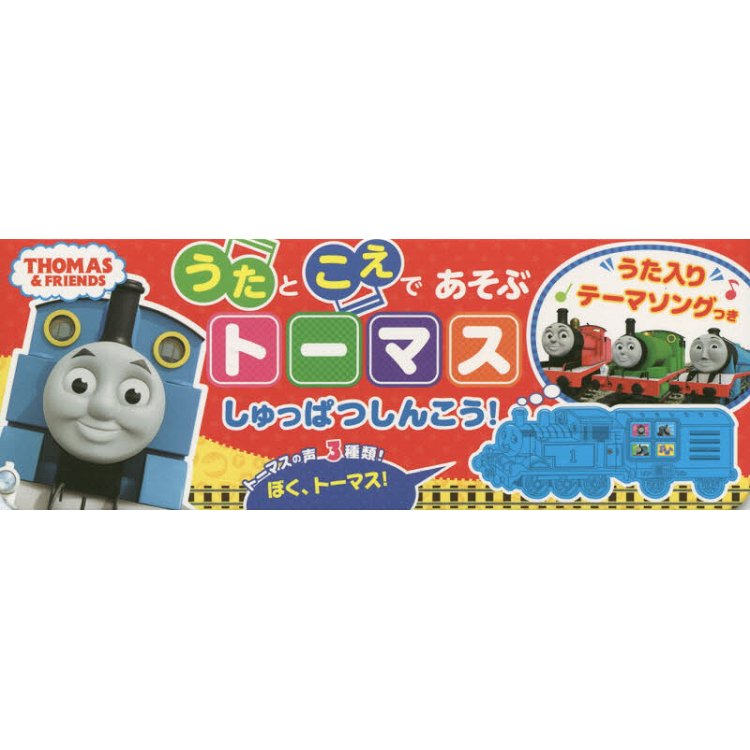 湯瑪士小火車音樂有聲遊戲繪本