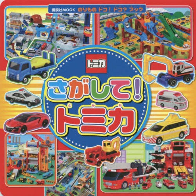 TOMICA 多美小汽車找找樂遊戲繪本
