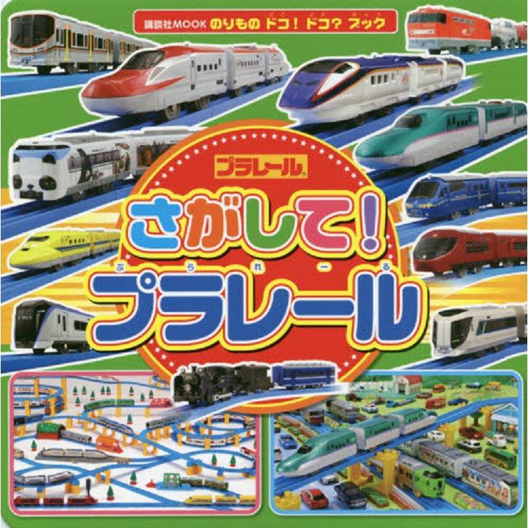 TOMICA PLARAIL 鐵道王國模型找找樂遊戲繪本