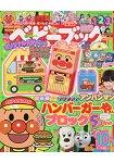 BABYBOOK 10月號2018附麵包超人積木遊戲組