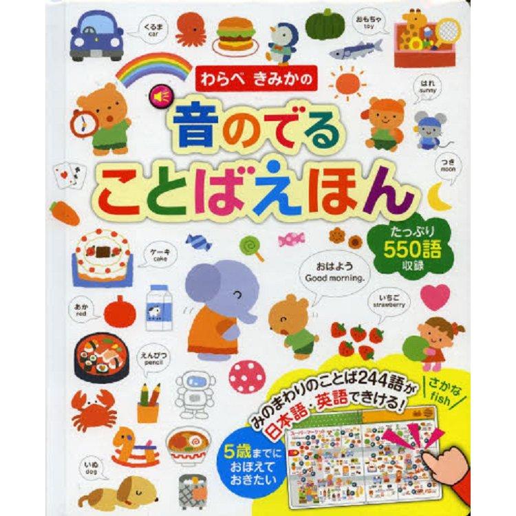 550種兒童詞語有聲繪本