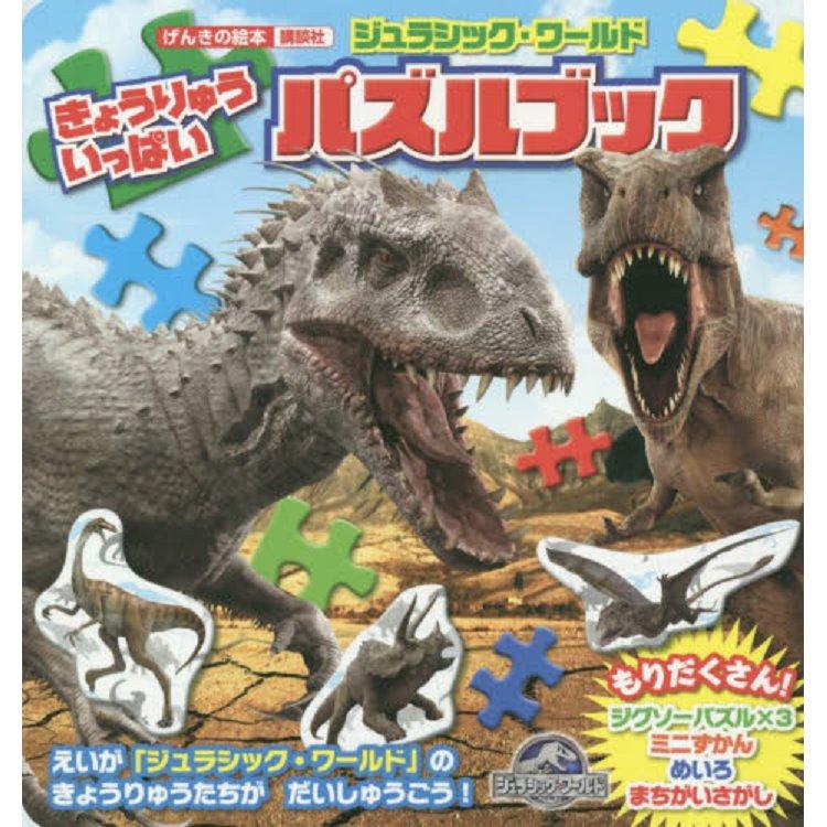 侏羅紀世界恐龍拼圖繪本