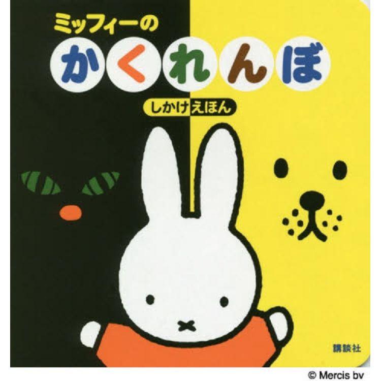 米菲兔歡樂捉迷藏