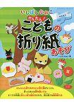 石橋尚子-簡單幼童摺紙遊戲