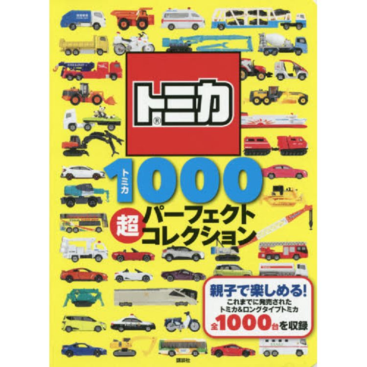 TOMICA 多美小汽車超詳細圖鑑