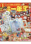小學一年生 1月號2019附哆啦A夢可攜帶式著色畫