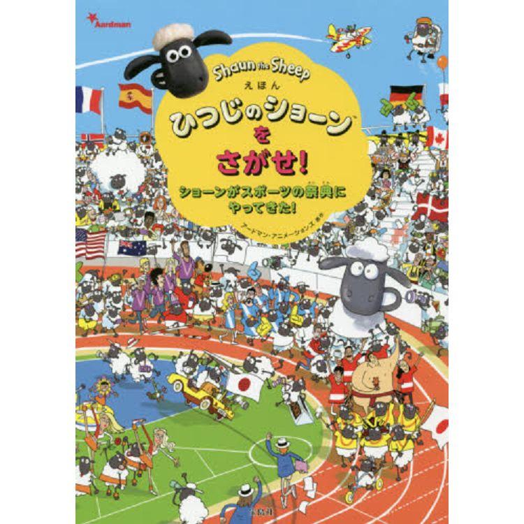 笑笑羊尚恩運動祭典找找樂遊戲書