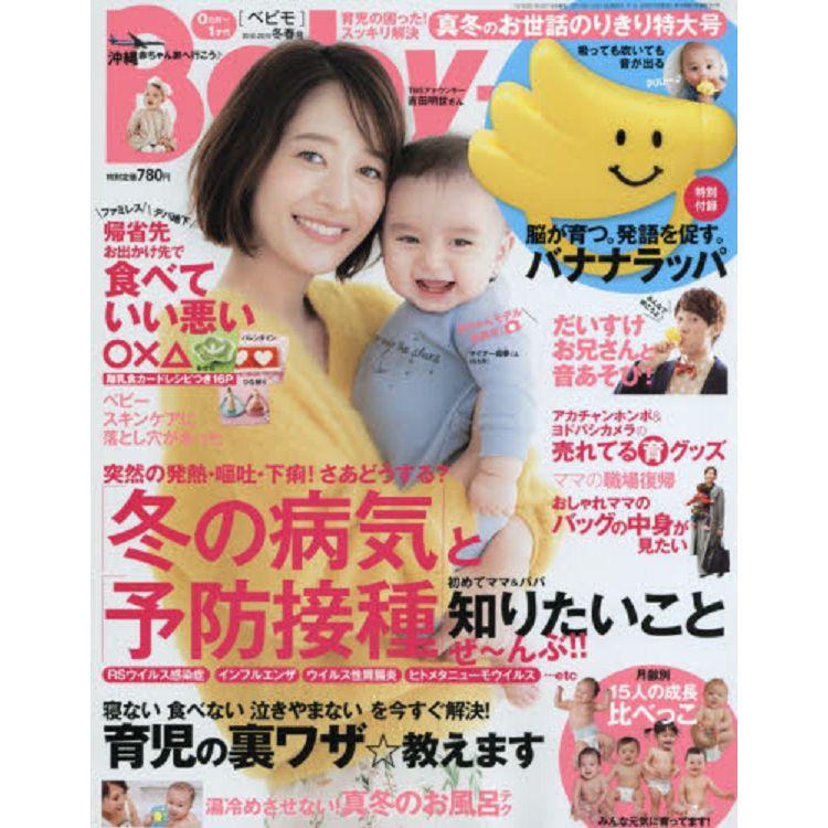 Baby-mo 1月號2019附香蕉造型兒童玩具喇叭