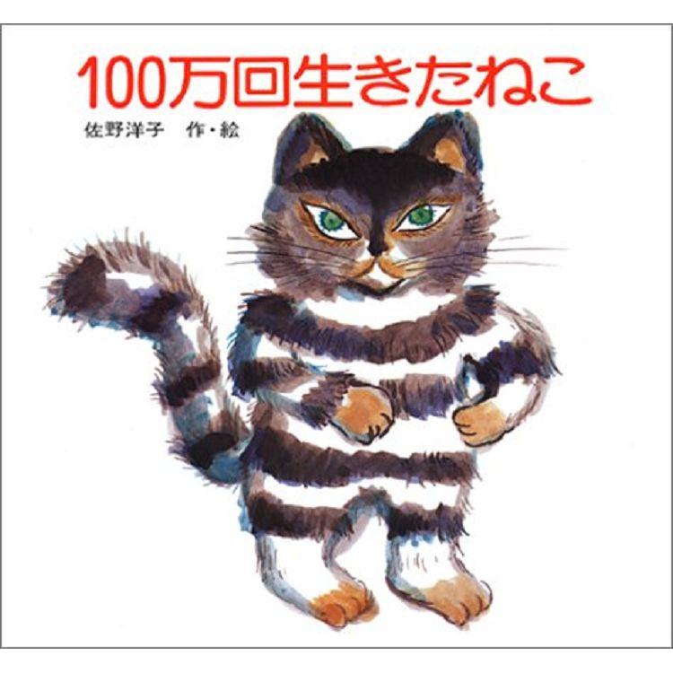活了一百萬次的貓