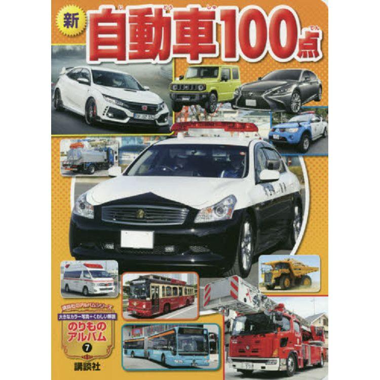 新汽車與工程車100款