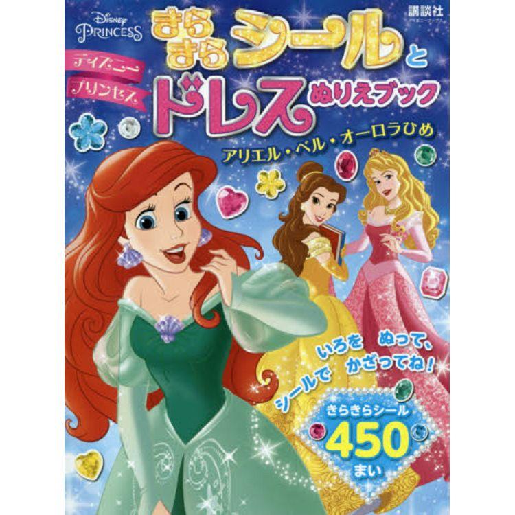 迪士尼公主閃亮貼紙與禮服著色繪本-愛麗兒.貝兒.奧蘿拉公主