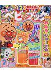 BABYBOOK 2月號2019附麵包超人仿果汁機遊戲組