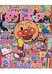 啟蒙遊戲繪本 2月號2019附細菌人玩偶.細菌人紙屋DVD