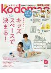 Kodomoe 2月號2019附野貓軍團色紙