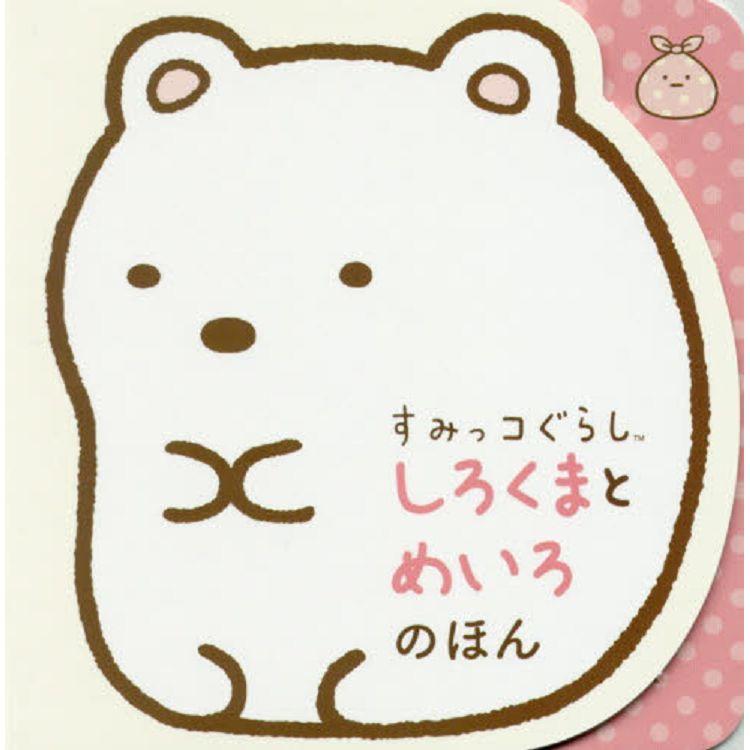 角落生物 白熊的猜謎繪本