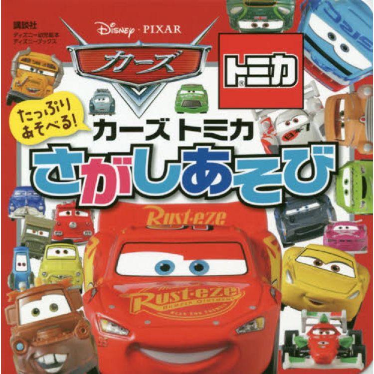 TOMICA CARS 找找樂遊戲書