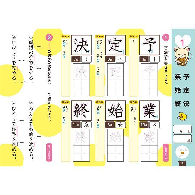 懶懶熊學習簿 小學3年級的漢字