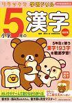 懶懶熊學習簿-小學5年級的漢字 改訂版