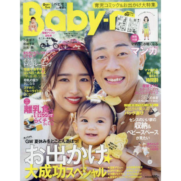 Baby-mo 4月號2019