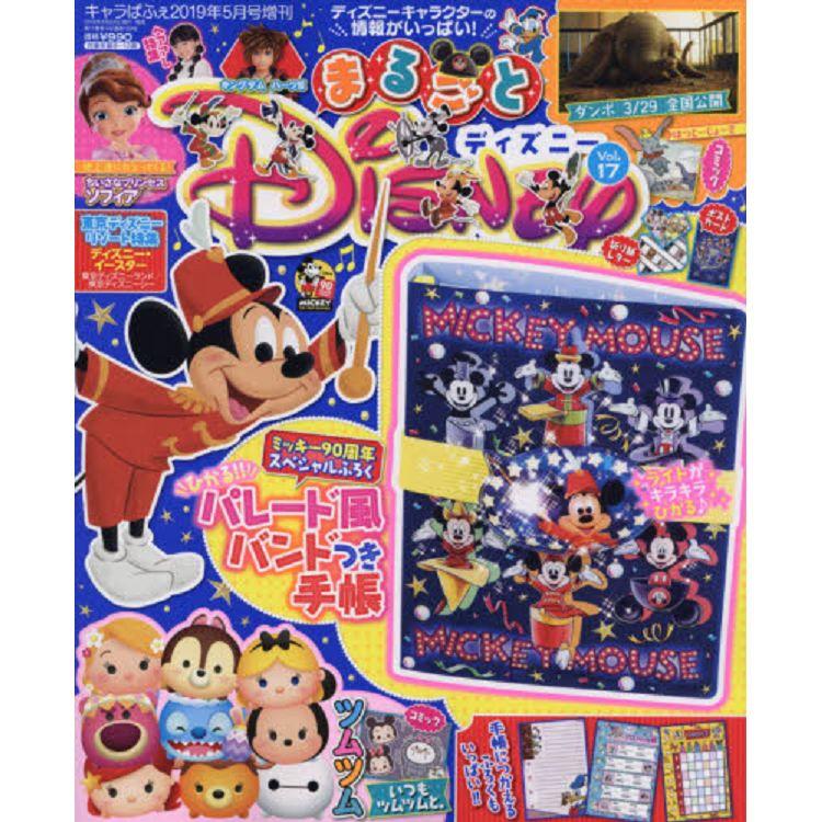 迪士尼世界 Vol.17 2019年5月號附米老鼠螢光手帳.便條紙.明信片