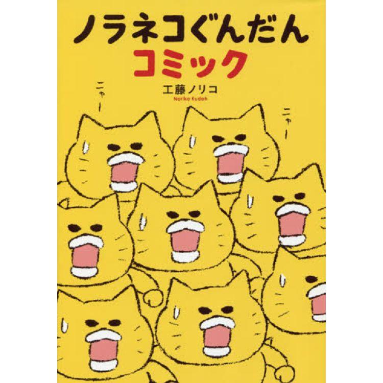 野貓軍團漫畫
